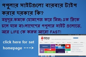 Set bohudur as your homepage